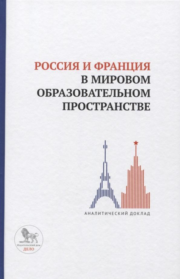 Россия и Франция в мировом образовательном пространстве. Аналитический доклад