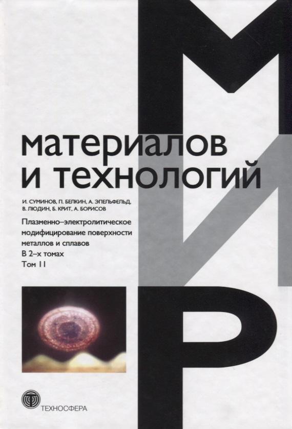 Плазменно-электролитическое модифицирование поверхности металлов и сплавов. В 2-х томах. Том II