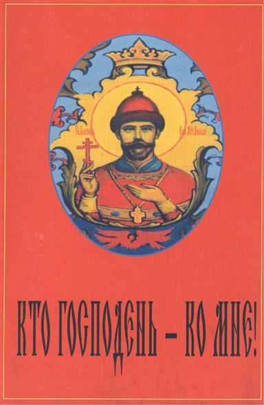 Кто господень - ко мне! Антология русской монархической мысли