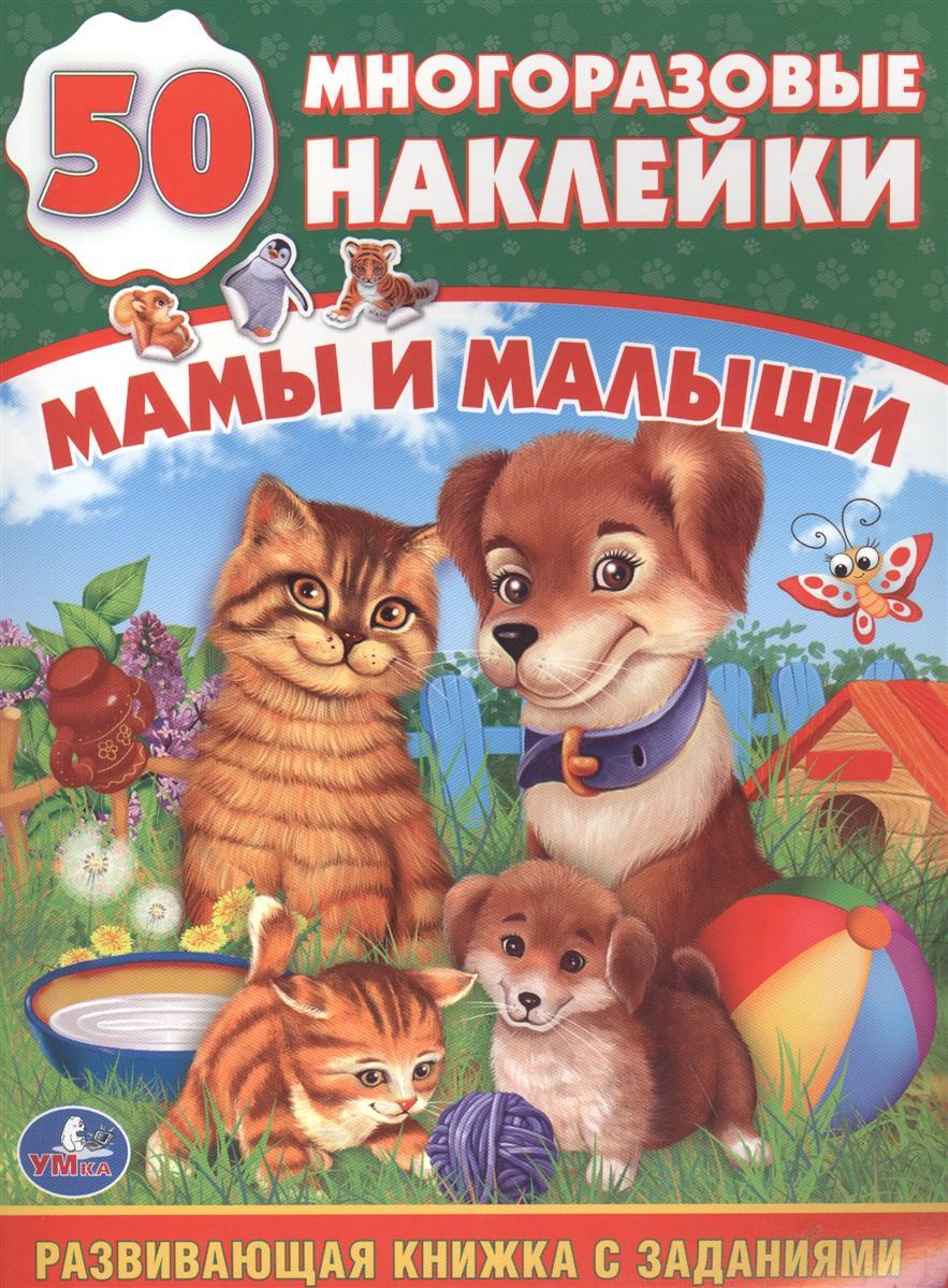 Хомякова К. (ред.) Мамы и малыши. 50 многоразовых наклеек шмидт м ред сад и огород 45 многоразовых наклеек