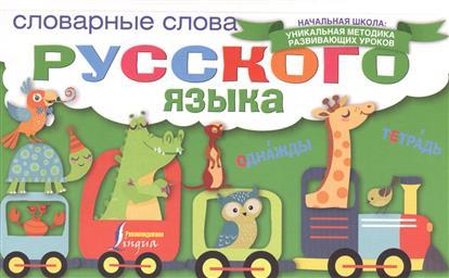 Тимошин Т. (ред.) Словарные слова русского языка умный блокнот начальная школа словарные слова