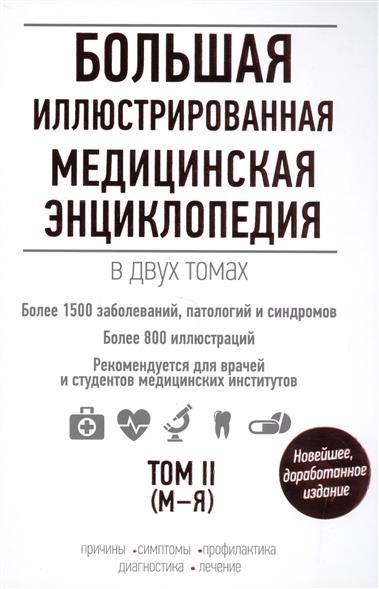 Большая иллюстрированная медицинская энциклопедия. Том II (М-Я)