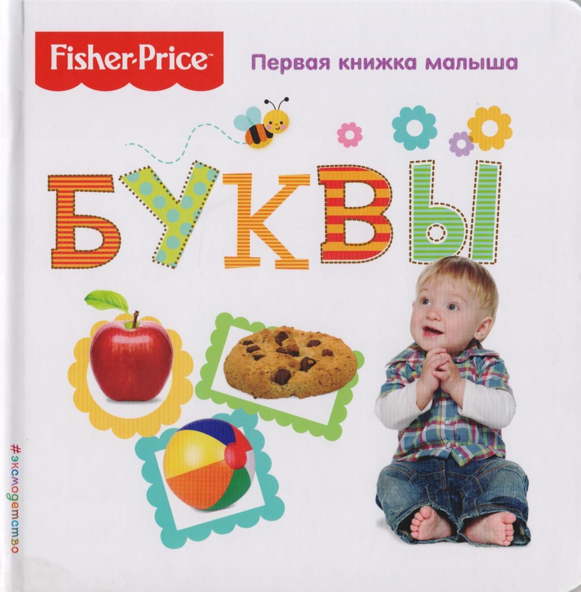 Талалаева Е. (ред.) Буквы