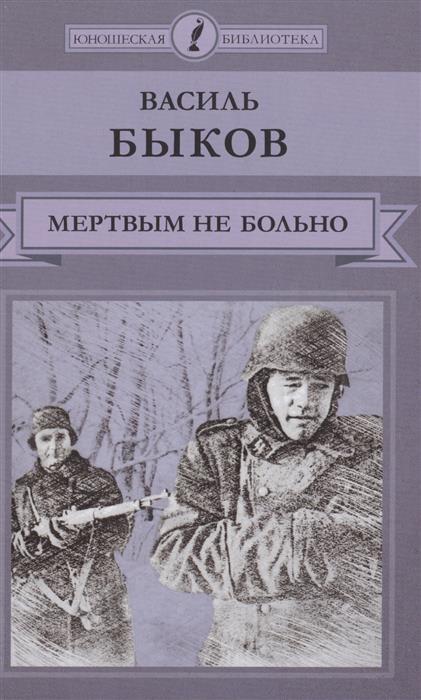 Быков В. Мертвым не больно