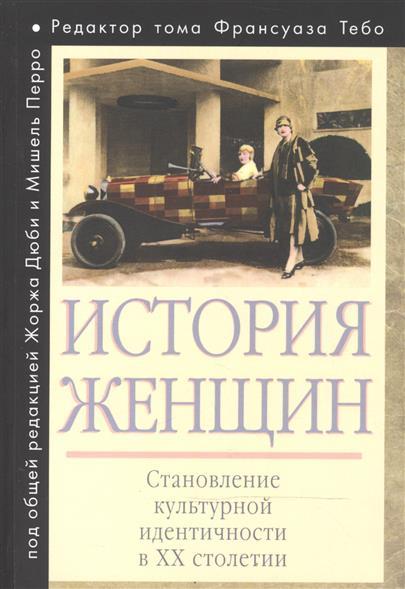 История женщин на Западе: в 5 томах. Том пятый. Становление культурной идентичности в XX столетии