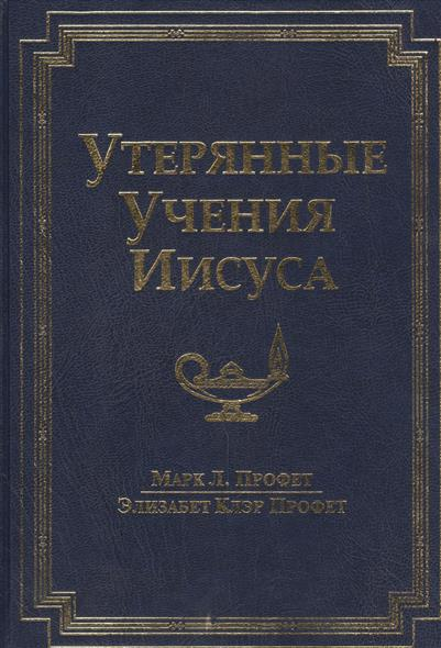 Профет М., Профет Э. Утерянные Учения Иисуса