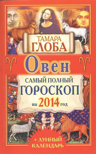 Овен. Самый полный гороскоп на 2014 год