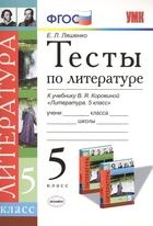 Тесты по литературе. К учебнику В.Я. Коровиной
