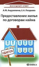 Предоставление жилья по договорам найма
