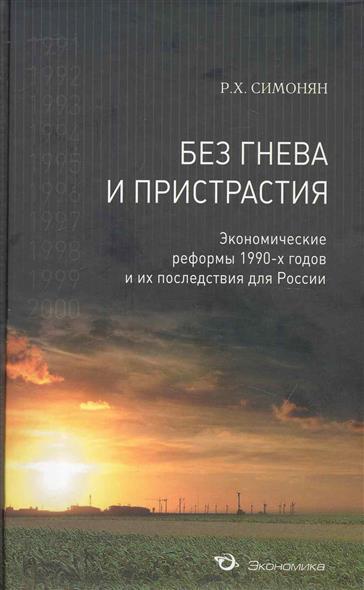 Без гнева и пристрастия Эконом. реформы 1990-х г. и их посл. для России