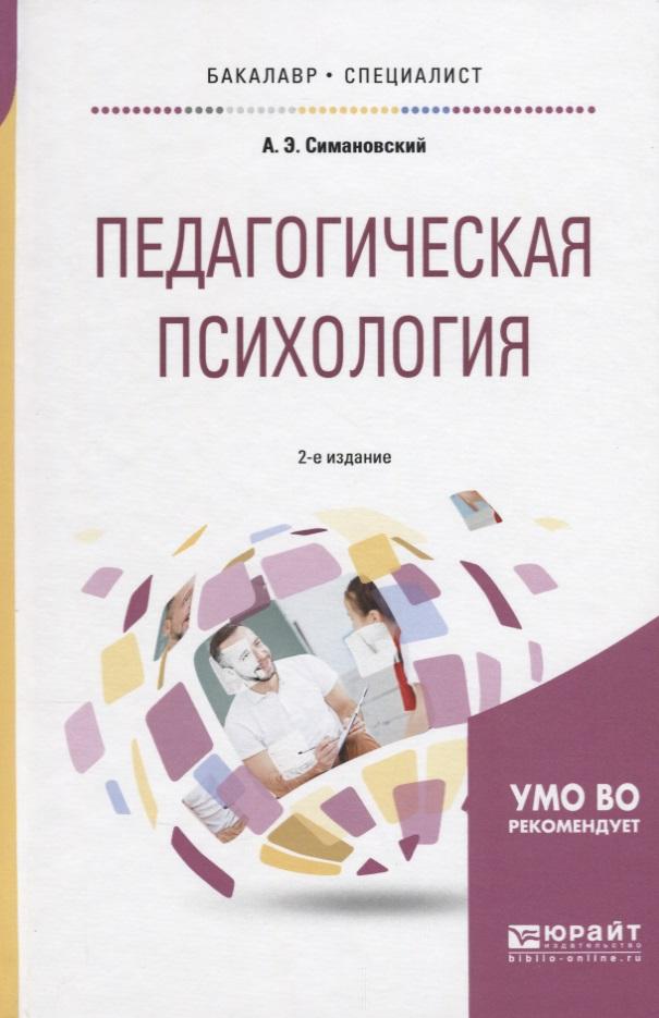 Симановский А. Педагогическая психология ISBN: 9785534060041 с с петренко педагогическая психология задачник