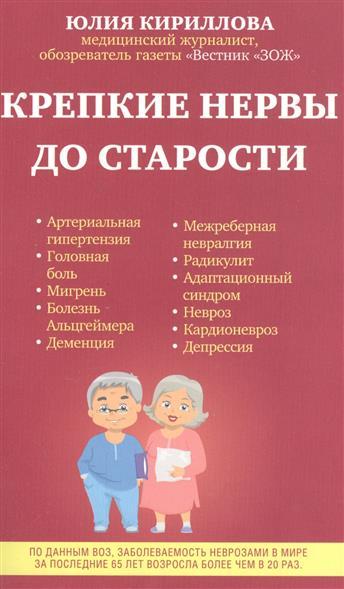 Кириллова Ю. Крепкие нервы до старости кириллова ю крепкие нервы до старости