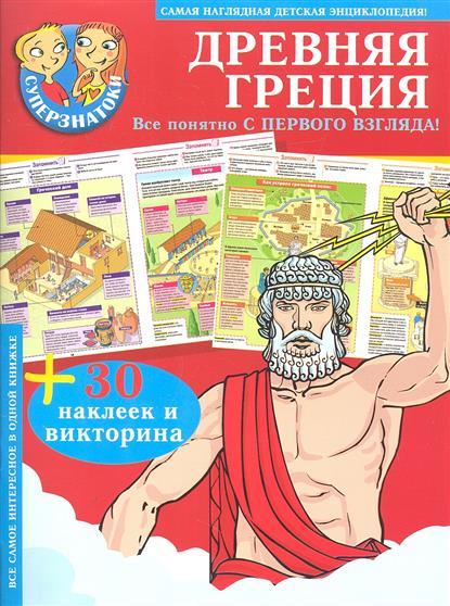 Древняя Греция. Самая наглядная детская энциклопедия. 30 наклеек и викторина