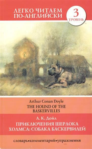 Приключения Шерлока Холмса: Собака Баскевилей = The hound of the Baskervilles