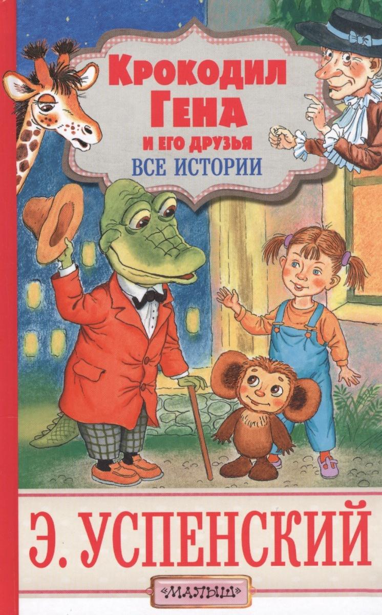 Успенский Э. Крокодил Гена и его друзья. Все истории успенский эдуард николаевич крокодил гена и его друзья