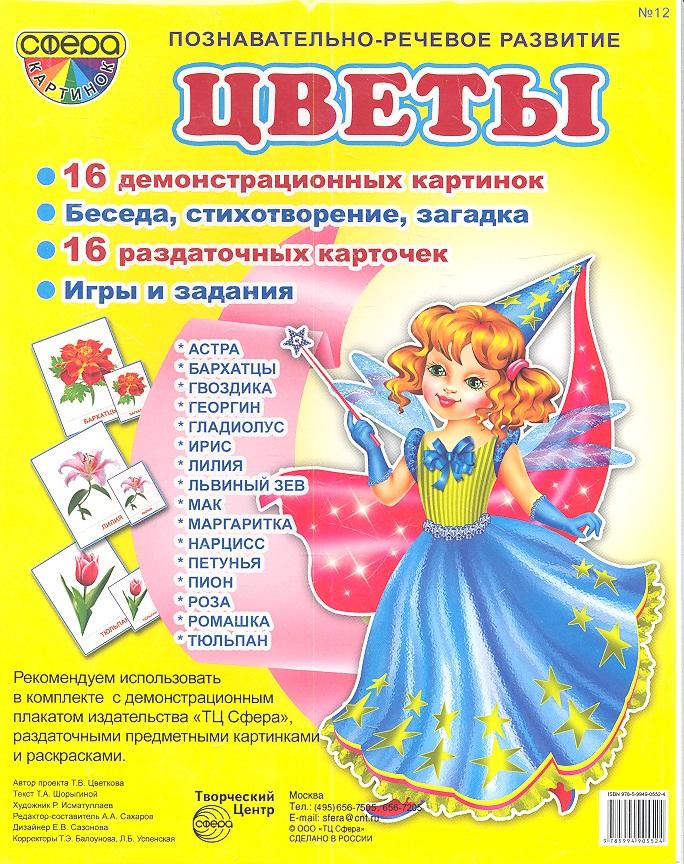 Цветкова Т. Цветы. 16 демонстрационных картинок. 16 раздаточных карточек 27 16 32 100
