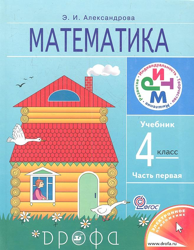 Александрова Э. Математика. 4 класс. Учебник в двух частях. Часть первая цена 2017