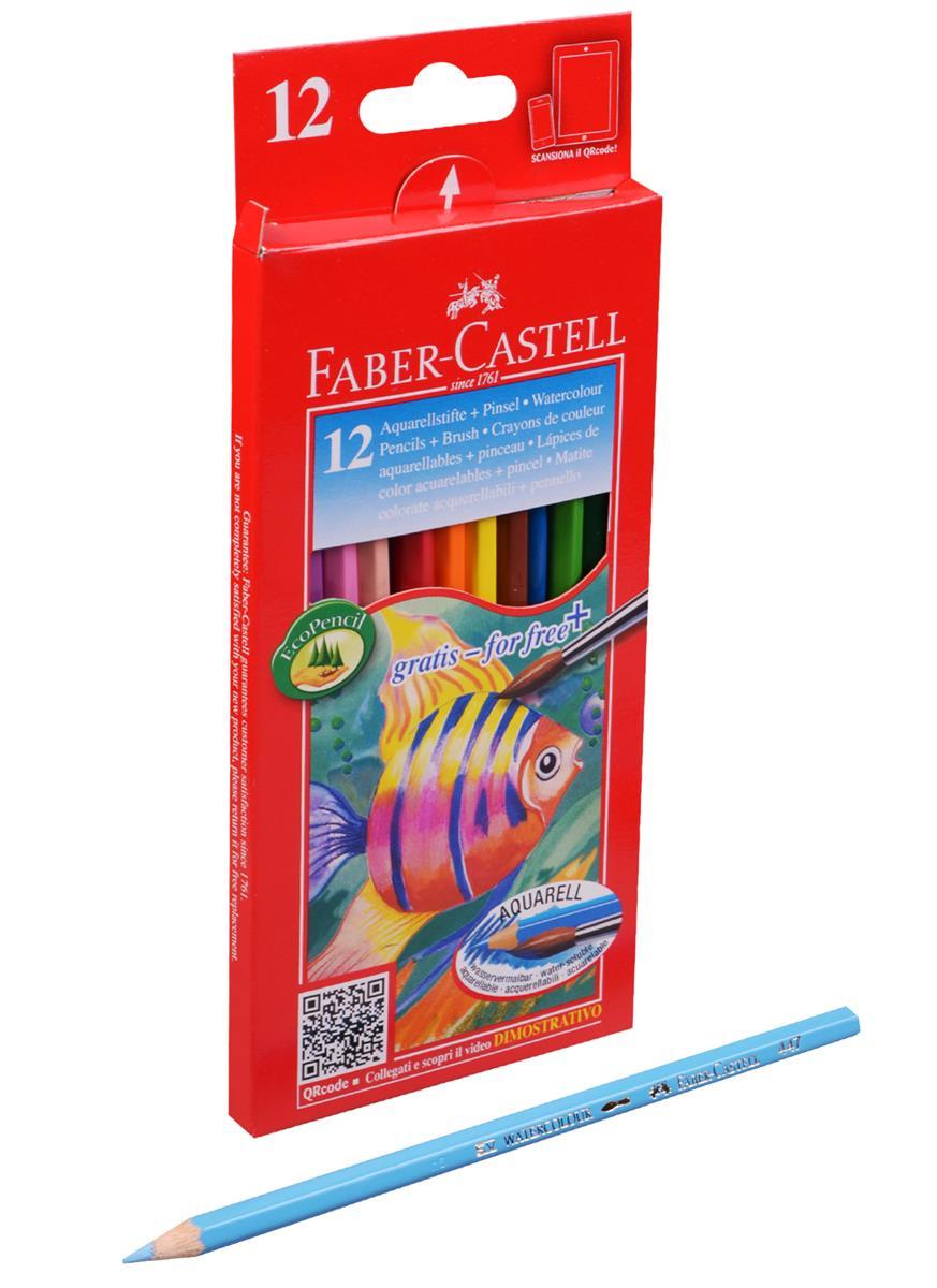 Карандаши цветные 12 цветов акварельные