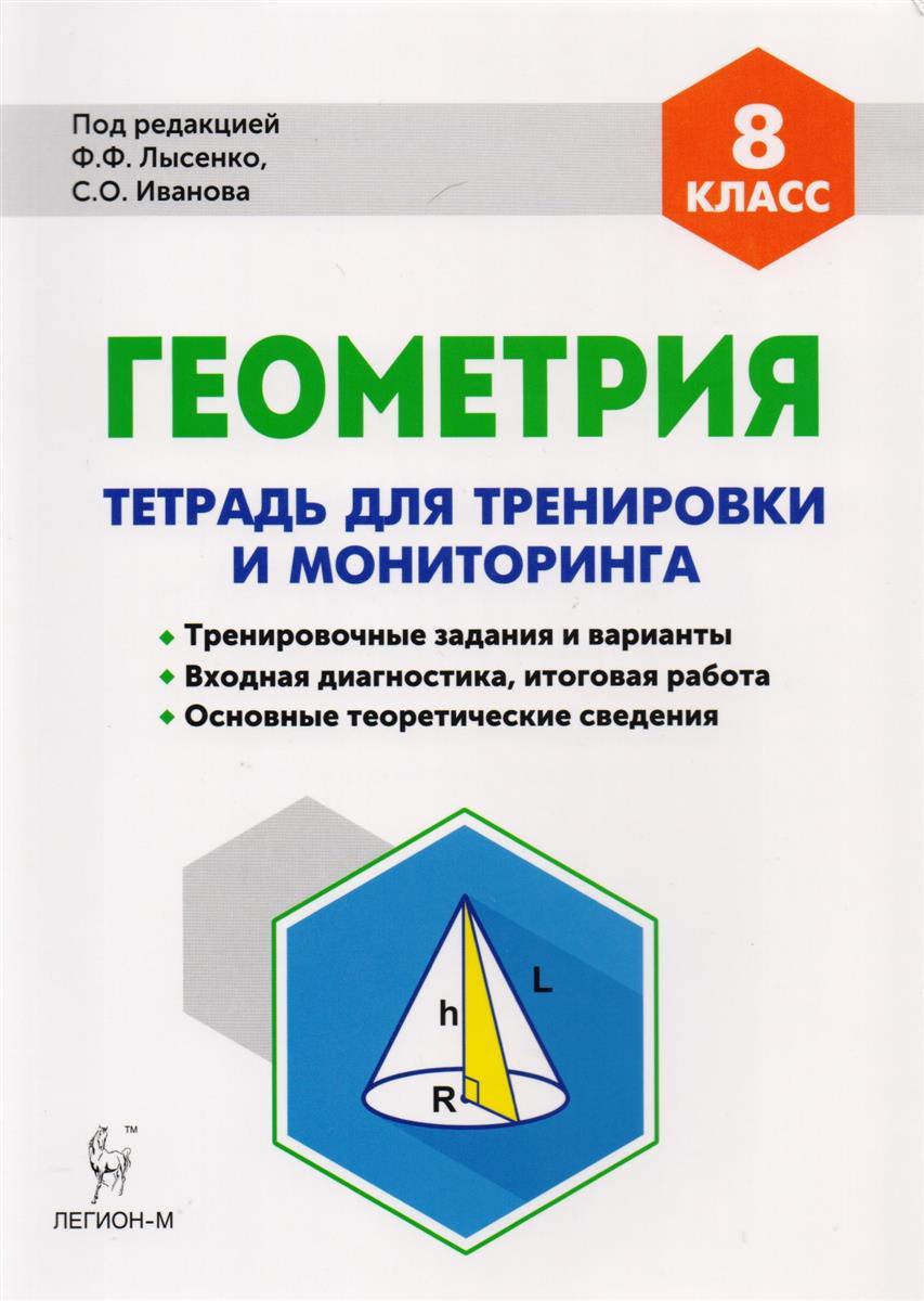 Геометрия. 8 класс. Тетрадь для тренировки и мониторинга