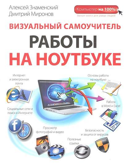 цена Знаменский А., Миронов Д. Визуальный самоучитель работы на ноутбуке ISBN: 9785699565153