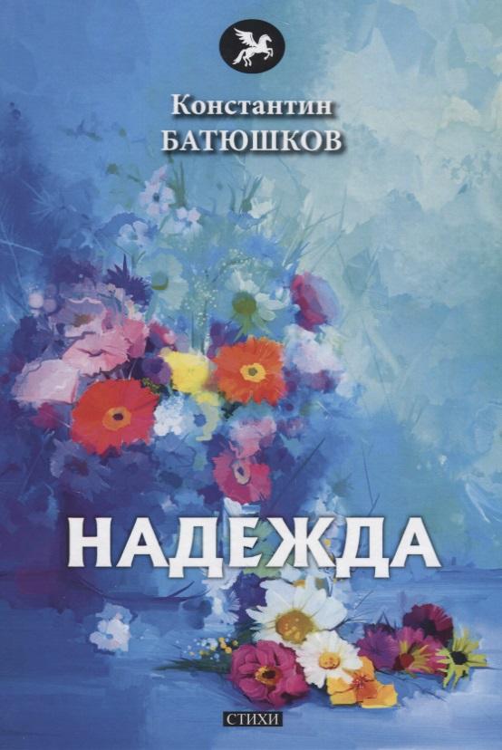 Батюшков К. Надежда надежда дмитриевна гуськова основы