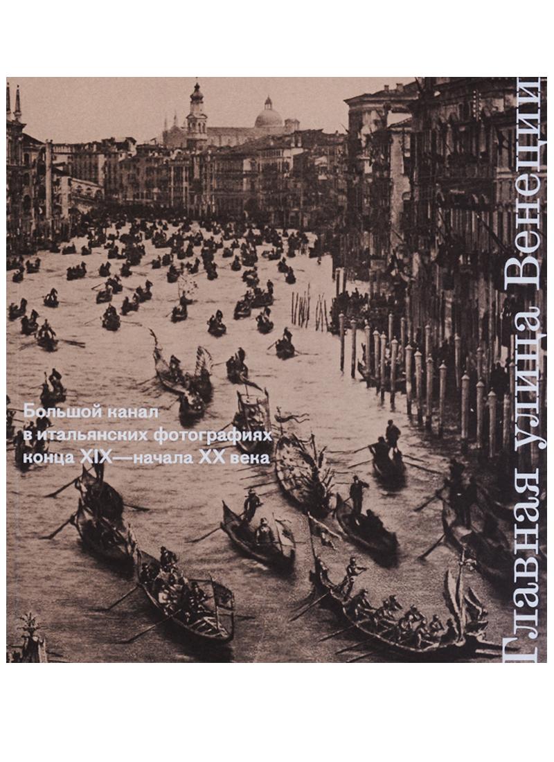 Трошина С., Ратомская Ю. Главная улица Венеции. Большой канал в итальянских фотографиях конца XIX - начала XX века цена