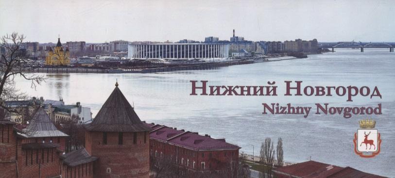 Набор открыток нижний новгород