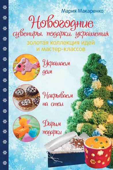 Новогодние сувениры, подарки, украшения. Золотая коллекция идей и мастер-классов