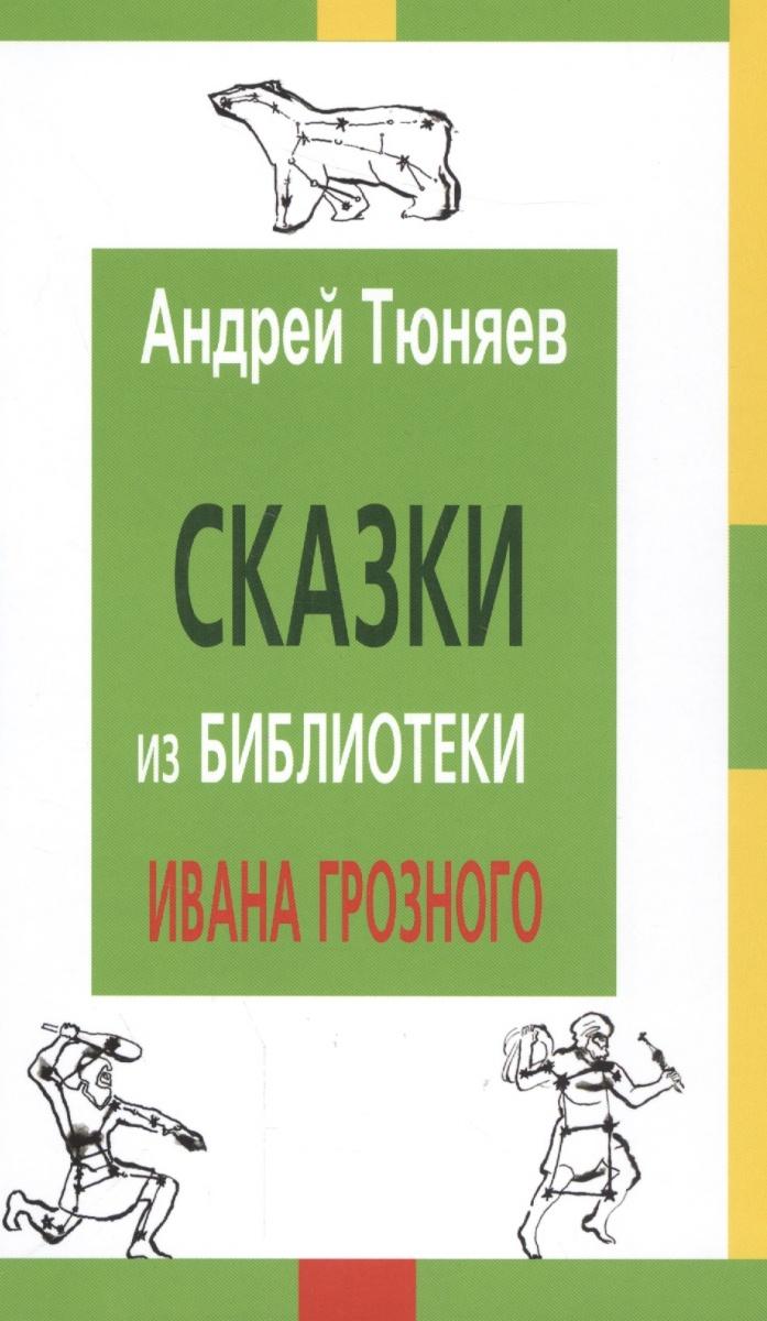 Тюняев А. Сказки из библиотеки Ивана Грозного алейникова ю проклятие ивана грозного и его сына ивана