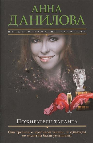 Данилова А. Пожиратели таланта афанасьев р с пожиратели звезд