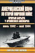 Американский ВМФ во Второй мировой войне Прорыв барьера у архипелага Бисмарка