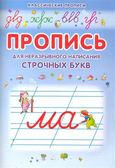 Батюлева Ю. Неразрывно пишем строчные буквы гордон ю книга про буквы от аа до яя