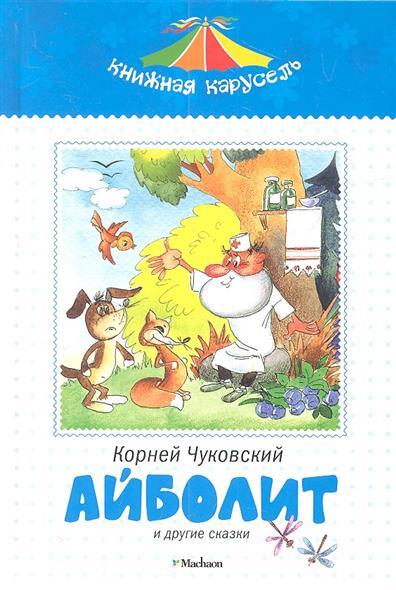цена Чуковский К. Айболит и другие сказки ISBN: 9785389026636