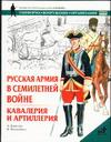 Русская армия в Семилетней войне Кавалерия и артиллерия