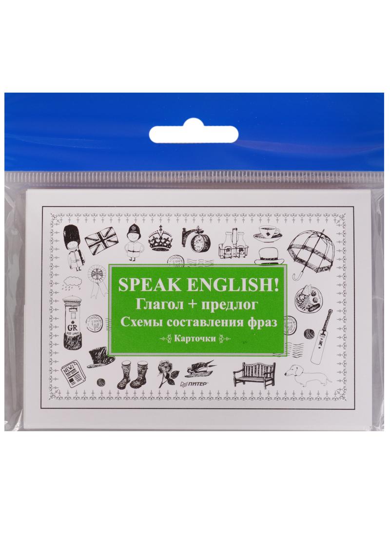 Speak English! Глагол + предлог. Схемы составления фраз. Карточки гурикова ю предлог глагол прилагательное существительное prepositions with nouns adjectives and verbs