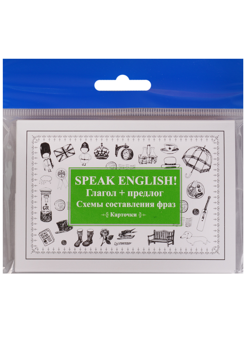 speak easy водолазки Speak English! Глагол + предлог. Схемы составления фраз. Карточки