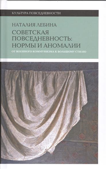 Лебина Н. Советская повседневность: Нормы и аномалии. От военного коммунизма к большому стилю повседневность нижневолжских крестьян