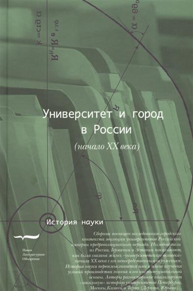 Университет и город в России (начало ХХ века)