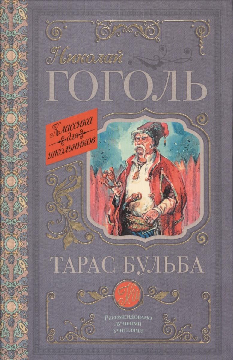 Гоголь Н.: Тарас Бульба