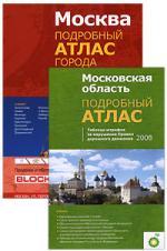 Москва и Подмосковье москва и подмосковье cd