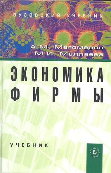 Экономика фирмы. Учебник. Издание второе, дополненное