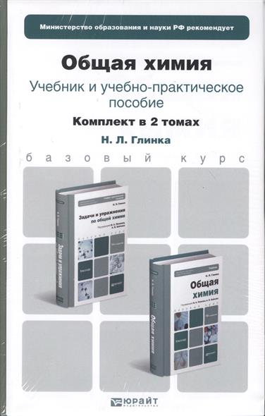 Общая химия. Учебник и учебно-практическое пособие (комплект из 2-х книг в упаковке)