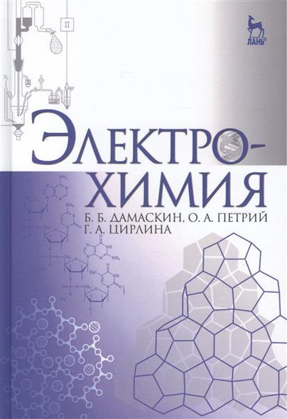 Электрохимия: Учебное пособие. Издание третье, исправленное