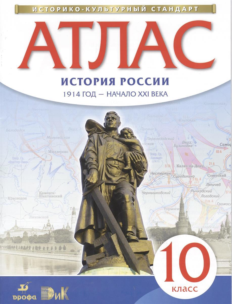 Атлас: История России. 1914 год - начало XXI века. 10 класс