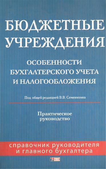 Бюджетные учреждения Особенности бух. учета и налогообложения
