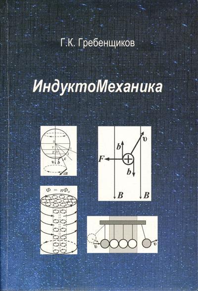 ИндуктоМеханика