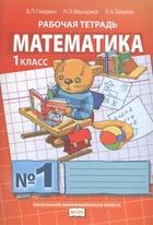 Математика. Рабочая тетрадь №1 для 1 класса начальной школы. 6-е издание (комплект из 4 книг)