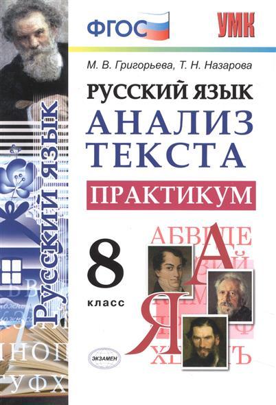 Григорьева М.: Русский язык. Анализ текста. Практикум. 8 класс