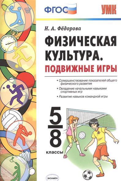 Физическая культура. 5-8 классы. Подвижные игры