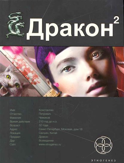 Алимов И. Дракон Кн.2 Назад в будущее рыков константин дракон кн 2 назад в будущее
